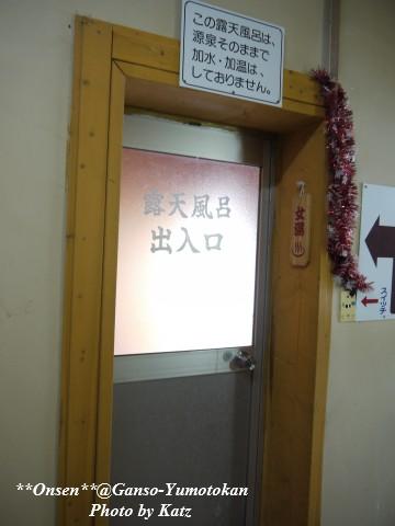 元祖湯元館 (17)