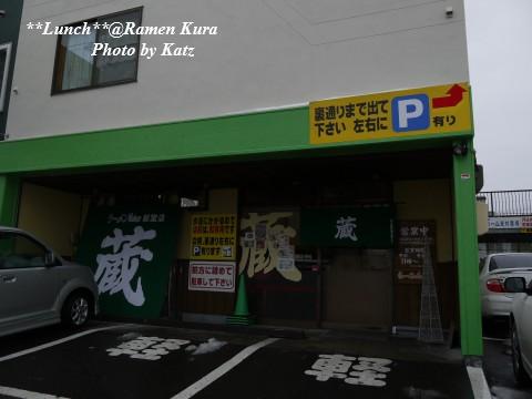 旭川 ラーメン蔵 (1)