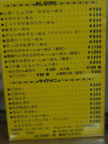 旭川 ラーメン蔵 (9)