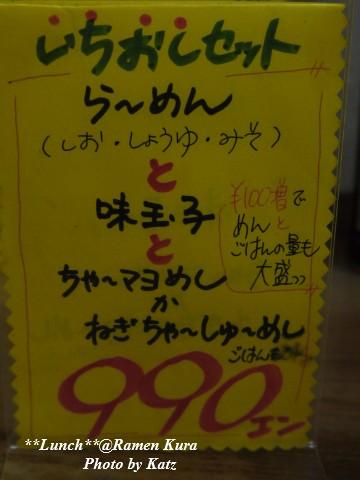 旭川 ラーメン蔵 (10)