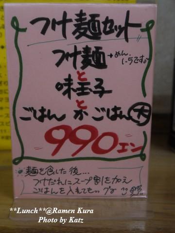 旭川 ラーメン蔵 (8)