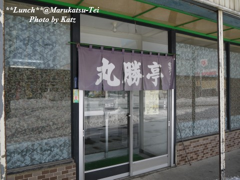 丸勝亭 (4)