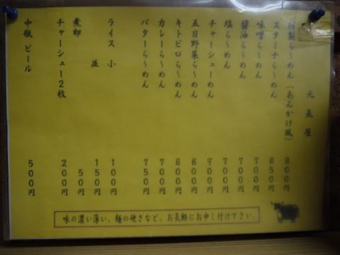元気屋 (11)