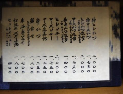 丸五 (5)