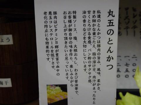 丸五 (11)