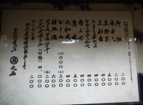 丸五 (7)