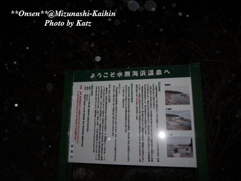 水無海浜温泉 (5)