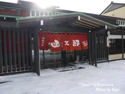 函太郎本店 (3)