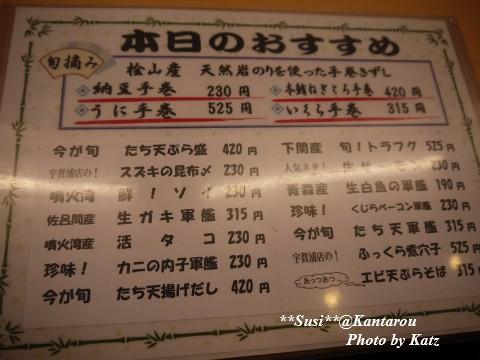 函太郎本店 (10)