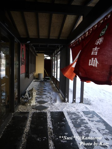 函太郎本店 (8)
