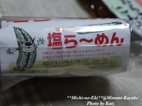 南かやべお土産 (2)