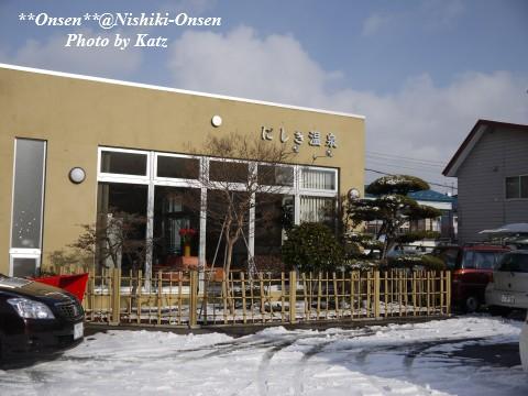 にしき温泉 (1)