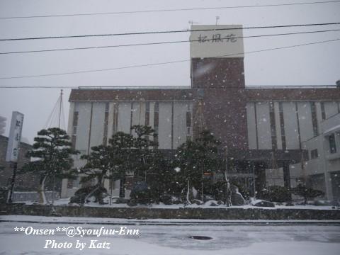 松風苑 (1)