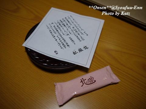 松風苑 (9)