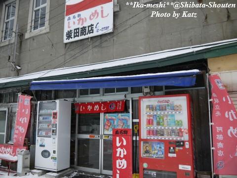 柴田商店いかめし (1)