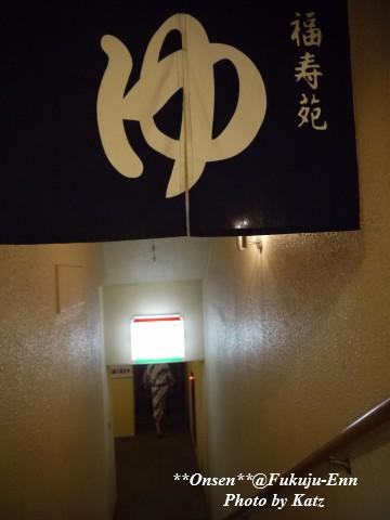 福寿苑 (2)