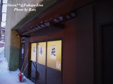 福寿苑 (1)
