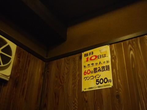 ホルモンとうちゃん (7)