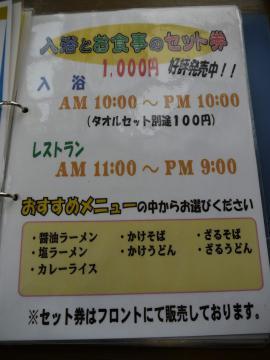 生田原ノースキング (21)