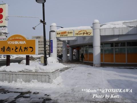 ミートパビリオンYOSHIKAWA (2)