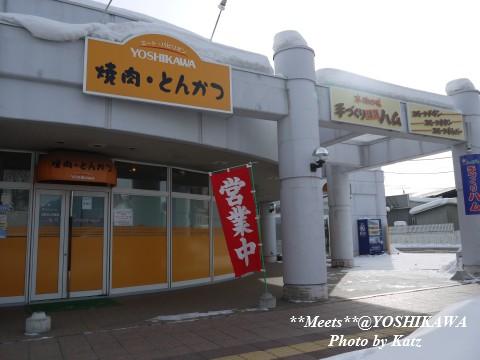ミートパビリオンYOSHIKAWA (1)