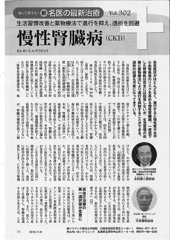 慢性腎臓病(今井先生) (2)-1
