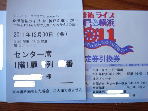DSC01785_convert_20111231003107.jpg