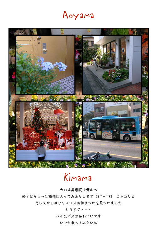 10月29日青山