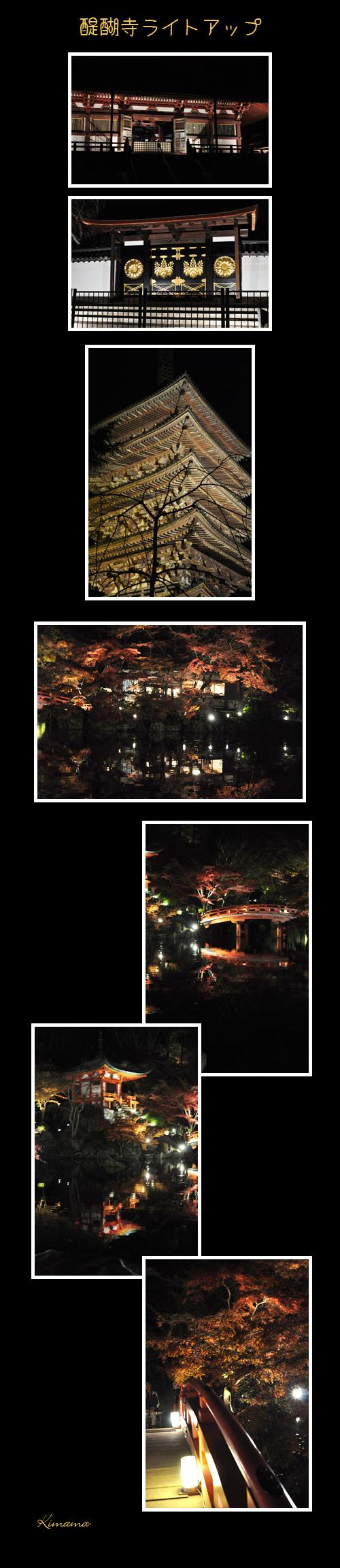 12月14日醍醐寺