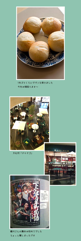 1月10日文化村