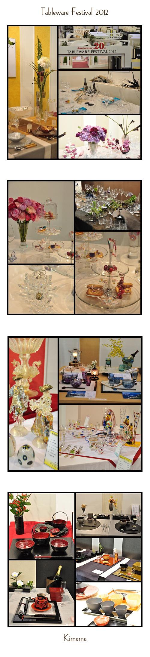 2月3日テーブルウェアフェスティバル1