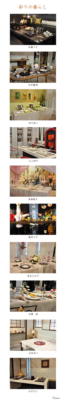 2月3日テーブルウェアフェスティバル2