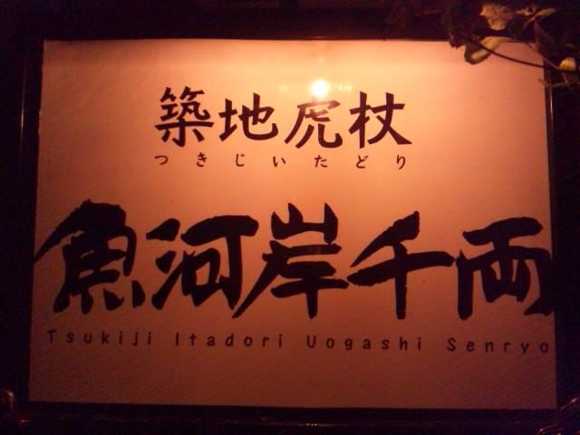 築地の店の看板