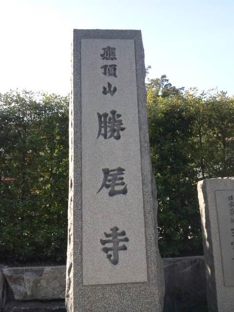 勝尾寺 石