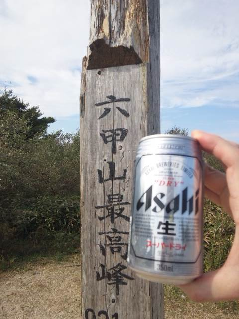 最高峰とビール