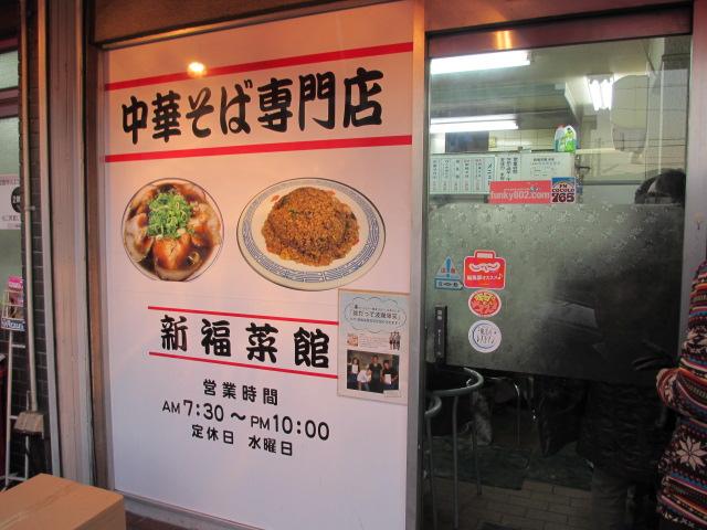 新福菜館 本店2