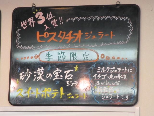 店内の看板