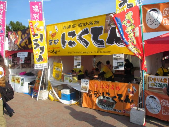 姫路食博2013-3