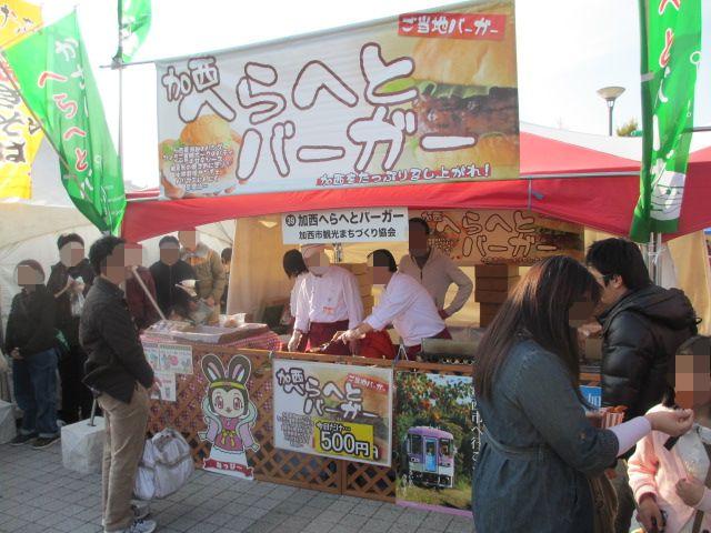 姫路食博2013-5
