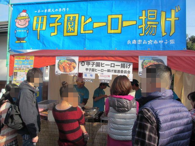 姫路食博2013-7