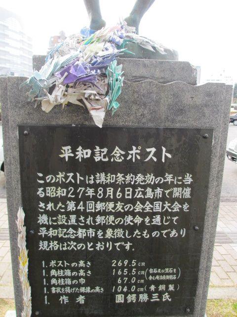 広島観光 平和記念ポスト2