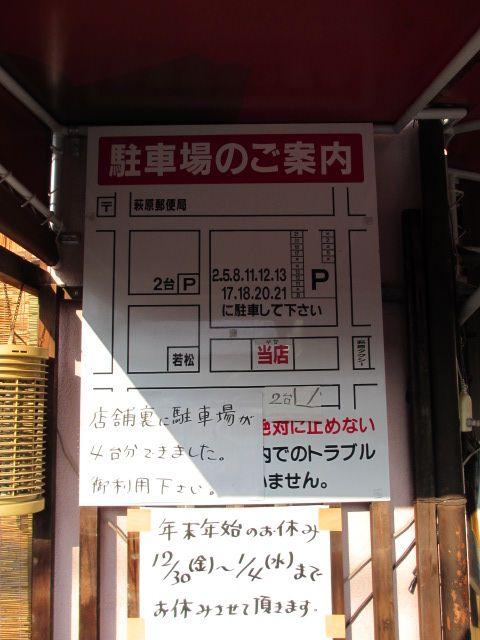 華丸の駐車場の貼紙
