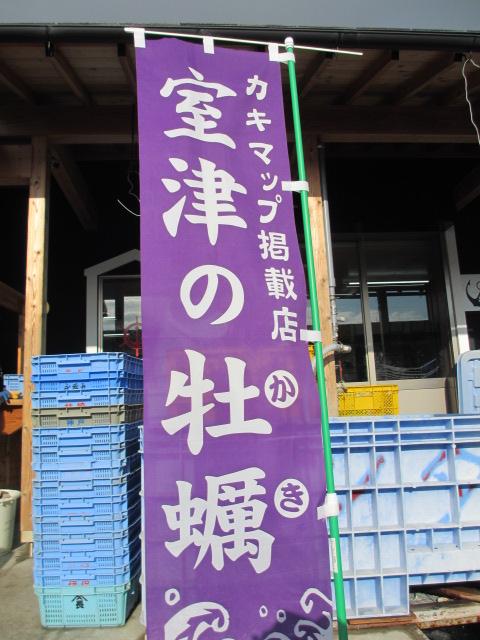 「吉田水産」さん2