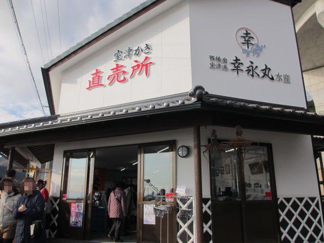 「幸永丸水産」さん