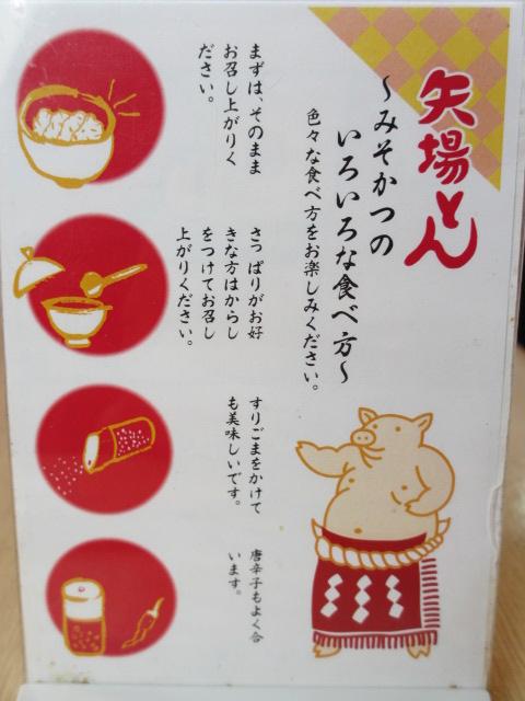 味噌カツの食べ方指南