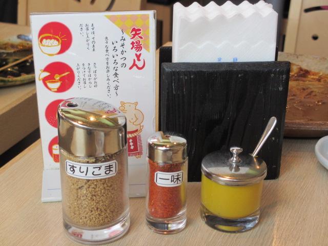 味噌カツの食べ方指南2