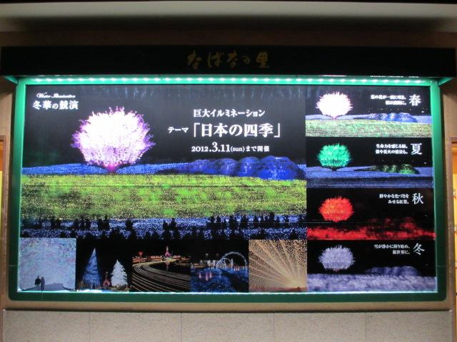 日本の四季の看板2