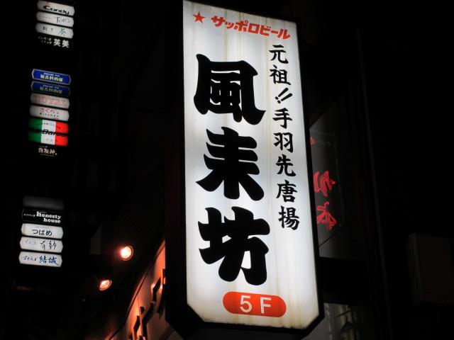 風来坊 プリンセス店