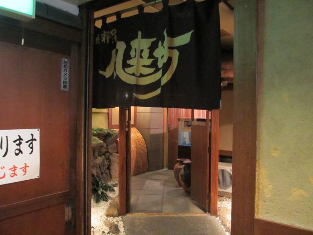 風来坊 プリンセス店の入口