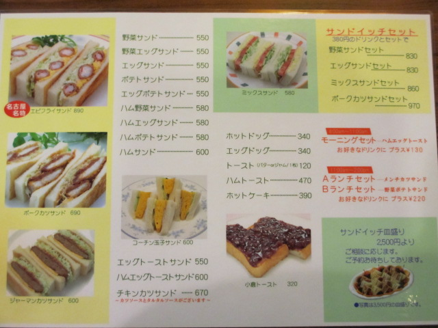 コンパル 大須店のメニュー